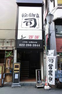 牛タン焼専門店 司 - 入り口になります!