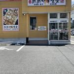 熱々食堂 - お店