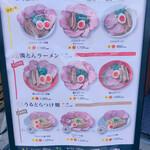 155754330 - こくとんラーメン ミニ(0.7玉) 750円