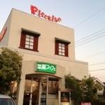 ピソリーノ - お隣のお店といい雰囲気です