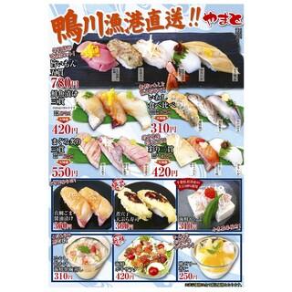 8月3日~【やまとのお得な特別メニュー】人気ネタの寿司を堪能