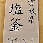 155766179 - 今回の本鮪(承認済み)