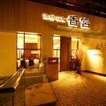海鮮名菜 香宮 - 外観写真:外観
