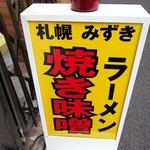 みずき - 【伊勢佐木長者町駅】 出口6Bのすぐ近く