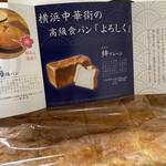 高級食パン よろしく -