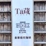 Ta蔵 - カフェ Ta蔵さん