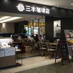 三本珈琲店 -