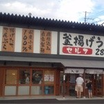 香の川製麺 - 香の川製麺・鴻池店