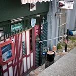 15586393 - 珈琲倶ら部 店の外観
