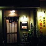 ふくちゃん夜食の店 -