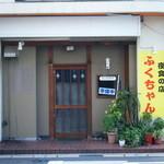 ふくちゃん夜食の店 - 昼間は閉まってます。