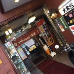 京一 - 外観(なかなかシュール)
