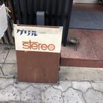 ステレオ - 可愛い看板(o^^o)