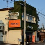 南雲ベーカリー - 昭和25年創業の老舗店