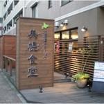 オホーツク美幌食堂 - この看板が目印です!