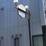 千成餅食堂 - こういう通りが好き