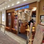 立飲み寿司 三浦三崎港 めぐみ水産 - 外観