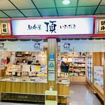 駅弁屋 頂 - またJR新宿駅南口改札内にある『駅弁屋 頂』