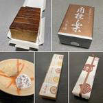 八百源来弘堂 - 料理写真:肉桂楽 南蛮好み 5個入り