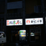 知床 かに乃家 -