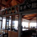 キネマ館 - レストランは2F
