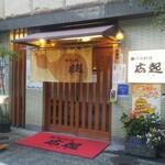 広起 - 瀬戸内料理 広起 外観(2021.08.05)