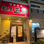 麺屋三郎 - 外観