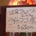 台湾料理故宮 - 20回目10/31 台湾フルーツビール