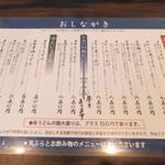 手打うどん 寿庵 - カウンターのメニュー