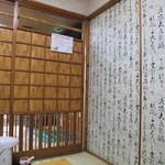 Norakuroya - 部屋の状態