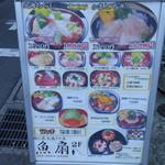 15599660 - 早稲田通りにある看板メニュー