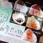 雪花の郷 秋葉原店 - メニューの一部 大体500円