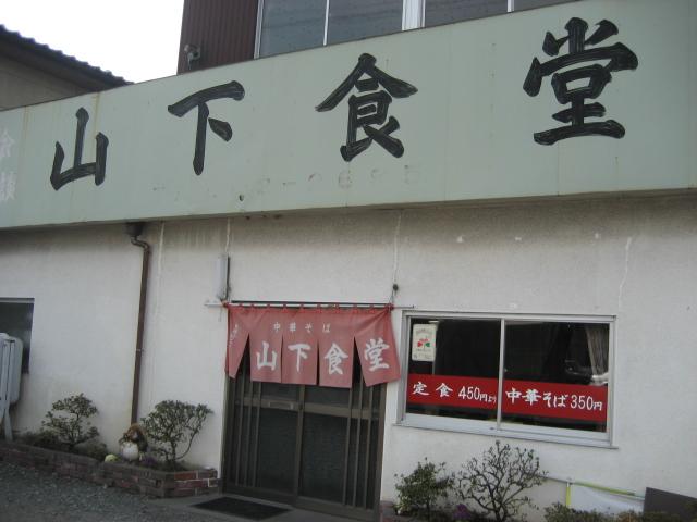 山下食堂 name=