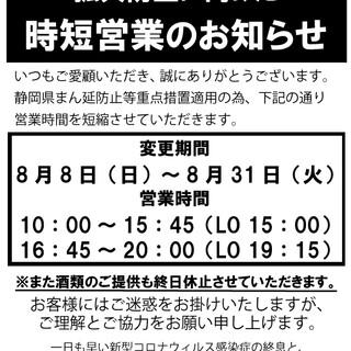 静岡県まん延防止等重点措置に基づく営業時間短縮
