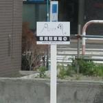 凡の風 - 駐車場
