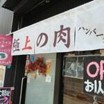 洋食 ふきのとう -