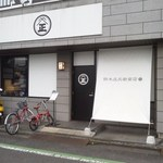 鈴木庄兵衛商店 - モダン蕎麦屋です。
