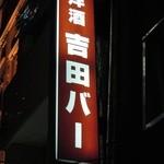 吉田バー - 看板
