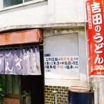 桜井うどん - 入り口