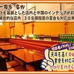 東海飯店 - 白を基調とした店内。20名様程度の宴会も可能です!それ以上の宴会は当店から徒歩3分の大門本店で対応可!