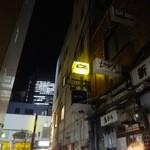 Standing 焼酎 Bar 立 - 上のこの黄色看板に灯がともっていたら