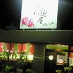 台湾麺屋 HO-JA -