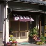 そば処 和た里 - 玄関  h24.11.1撮影