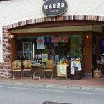 Sakamotoyasakaten - 温泉街のメインストリート。湯の里通りにあります。