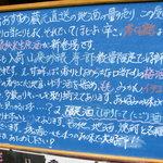 Sakamotoyasakaten - オススメ地酒の説明看板