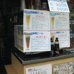 Sakamotoyasakaten - 地ビールが戴けます
