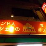 JYOTI - テントのアップ