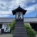 うどん本陣 山田家 -