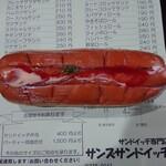 サンズサンドイッチ -