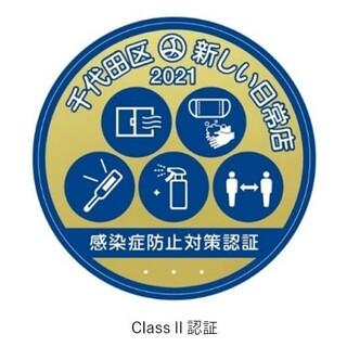 千代田区新しい日常店「ClassⅡ」の認定を受けました。